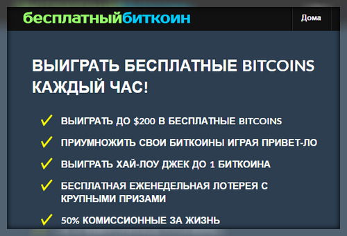 Сайты с бесплатным заработком биткоинов нетбук для работы на форекс